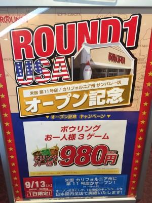9月13日限定★ラウンドワンでオトクに遊べる!!