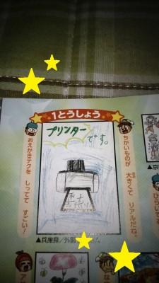 娘の絵が一等賞に(^^)トレースおもちゃをGET~♪♪