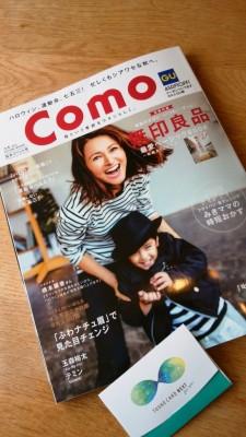 『Como』秋冬号に載りました☆&素敵なプレゼントいただきました☆^^