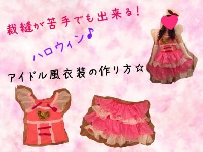 縫わない!ビニール袋でハロウィンスカートの作り方