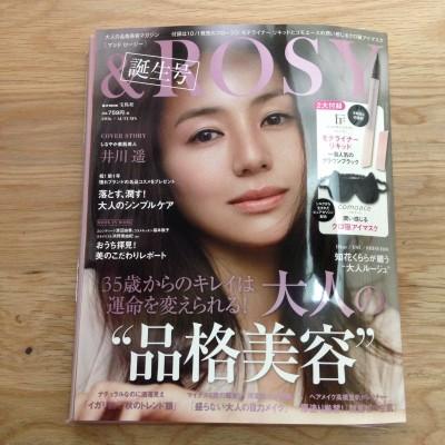 コスパ最強!!アラフォー美容雑誌【&ROSY創刊号】買ってみたよレポ。