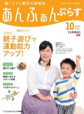 '幼稚園児とママの情報誌'.あんふぁんぷらす
