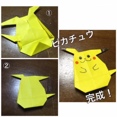 〈折り紙 第4弾〉ポケモン★ピカチュウの折り方2