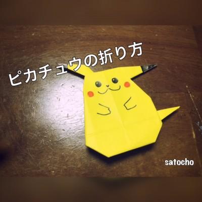 【ポケモンのピカチュウ】〈折り紙 第4弾〉