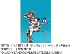 千代田区ほか  文化庁メディア芸術祭20周年企画展  ̶変える力
