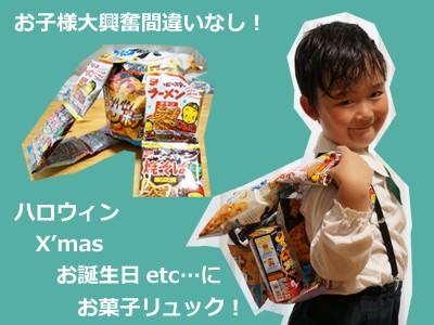 【行事】子どもが喜ぶお菓子リュック×ハロウィン・クリスマス・誕生日など
