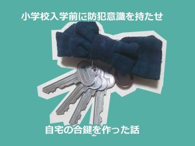 【育児】小学校入学を前に子どもに安く合鍵を用意!防犯を意識した習慣付け