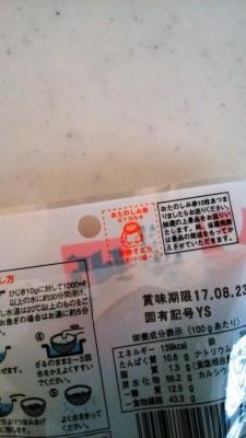 【ネタバレ】ヤマナカフーズ、謎の「おたのしみ券」で何がもらえるの?