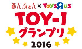 今年の『ベスト・おもちゃ』を決めちゃおう♪ TOY-1グランプリ開催