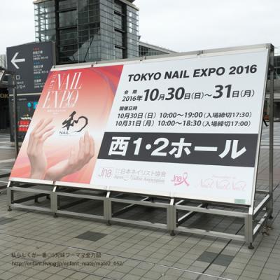 【ネイルの祭典】世界最大級★ネイルEXPO2016の感想と子連れレポ