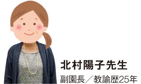 北村陽子先生 副園長/教諭歴25年