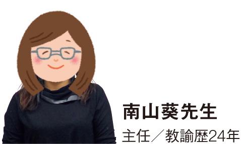南山葵先生 主任/教諭歴24年