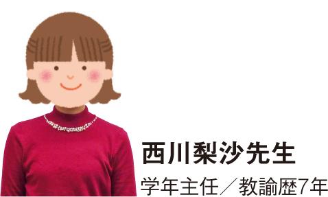 西川梨沙先生 学年主任/教諭歴7年