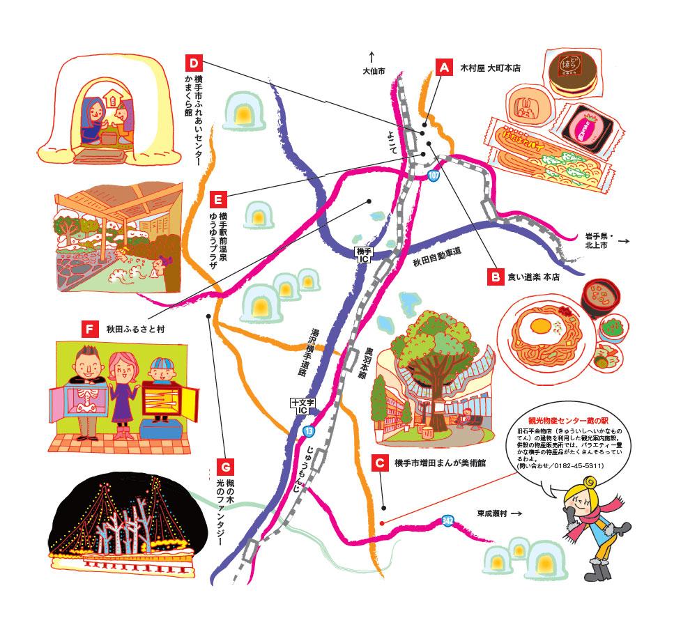 あの街で遊ぼう/秋田県 横手市