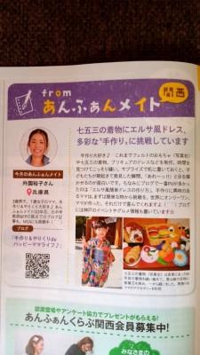 『あんふぁん』12月号(関西版)でメイト紹介していただきました☆