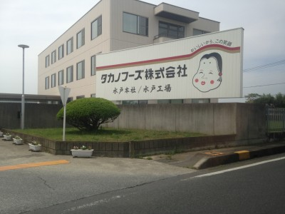 納豆嫌いも好きになるかも!?タカノフーズ 水戸工場