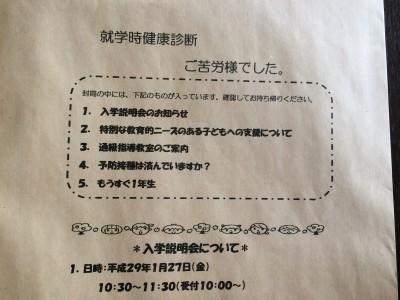 324☆就学時検診の内容・所要時間・ひっかかったら?療育センター・通級・支援級