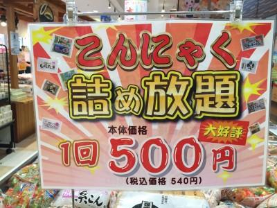 こんにゃく無料で食べ放題!詰め放題は500円!@こんにゃくパーク