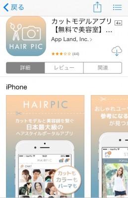 タダで美容院?!お得なアプリ^ ^