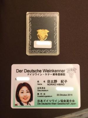 ドイツワインケナーの資格を取りました。これで私もドイツワイン通です!!