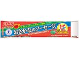 [日本水産]「おさかなのソーセージ」