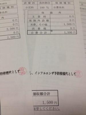 インフルエンザの予防接種代が7,580円もお得に!!