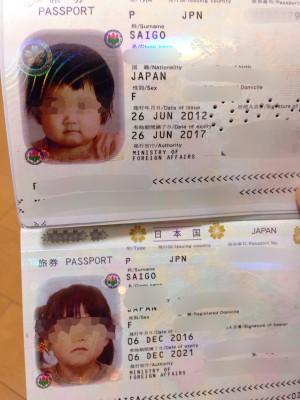娘のパスポート更新完了☆注意点をちょこっと。