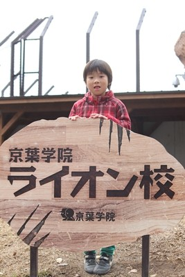 千葉動物公園にライオン校開校!