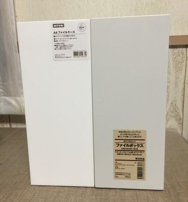 無印良品VSニトリのファイルボックスを徹底比較