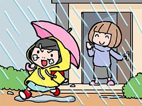 小学校まで徒歩40分、大雨の日はどうしたらいい?