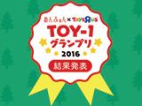 あんふぁん×トイザらスTOY-1グランプリ2016 金賞商品プレゼント!