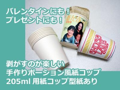 【行事】バレンタインの変り種ラッピング!ポーション風紙コップ×型紙あり