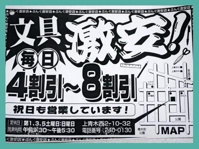 【入学準備】激安文具卸店!安くて笑いが止まらない!三菱文具株式会社
