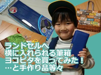 【入学準備】おすすめ筆箱!ランドセルにコンパクト「ヨコピタ」×手作り品