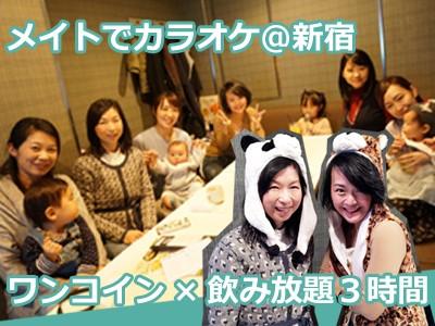 【おでかけ】メイト会リベンジ!新宿×子連れカラオケ×ワンコインランチ
