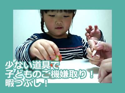 【育児】出先でも!少ない道具で乳幼児のご機嫌取りや暇つぶしに使える小技
