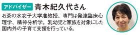 青木紀久代さん