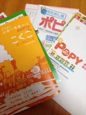 【入学準備】通信教材比較!!(新1年生)