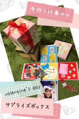 【手作り行事ママ】バレンタインにサプライズボックスを贈ろう!!