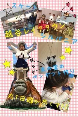 スケート・シルバニア・工作…レイクタウンで子供が満足する1日を!!