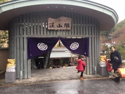 【日帰り温泉】京都湯の花温泉