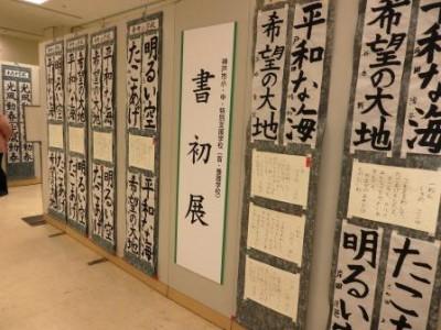 祝!神戸市書き初め展覧会で展示@そごう神戸店