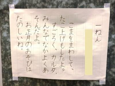 【入学準備】クラスで一番☆習わなくても字が上手になる方法