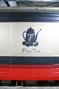 fruitea_5561