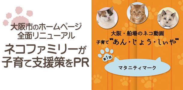 ネコファミリーが大阪市の子育て支援策をPR