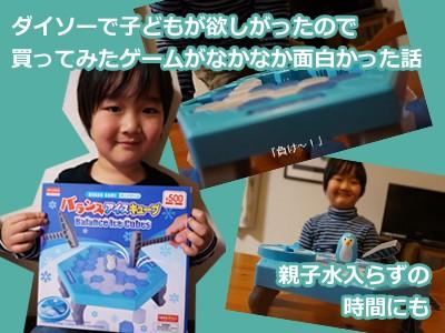 【グッズ】親子でハマったダイソー室内ゲーム「バランスアイスキューブ」