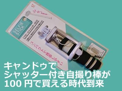 【プチプラ】100円でシャッター付き自撮り棒!今すぐキャンドゥに走れ!
