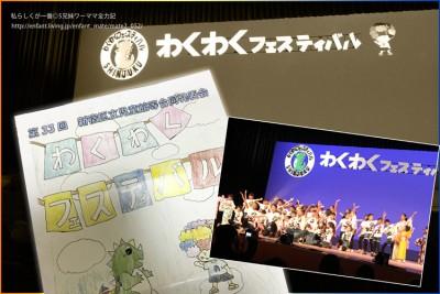 【小学生のクラブ事情】年一度!区の学童大集合の発表会*いきいきフェスタ