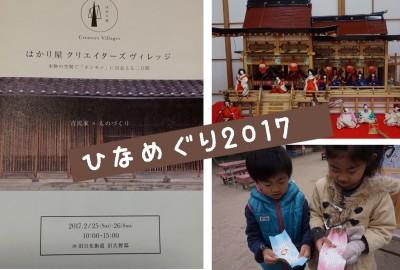 「越谷雛めぐり」2/18~3/5必見メインイベント2/26.27