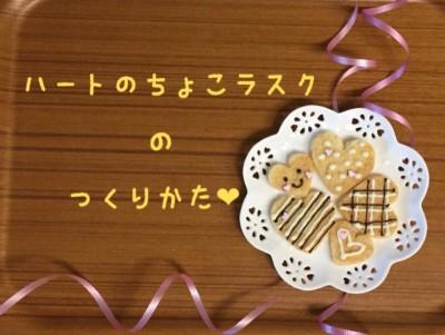 バレンタインに♪簡単!サンドイッチ用パンで作る サクサクちょこラスク♪